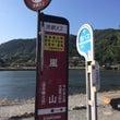 京都~嵐山~