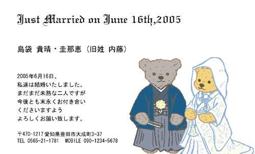結婚式 サンキューカード サンクスカード作成 デザイン ウエディングベアー