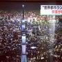 東京初の銅メダル!(…