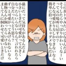 【キジトラ編5】vs…