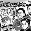 NHK大河ドラマ『真…