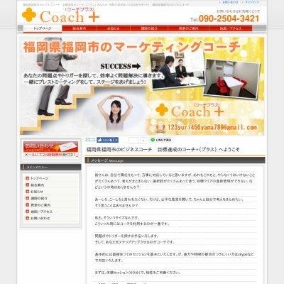 福岡 マーケティングコーチ