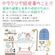 11/19(土)経皮…