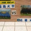 【秋新歓】阪南大vs…