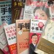 ◆  手帳術の本たち