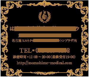 にしやま由美東京銀座クリニック