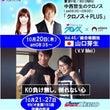 東京FM「クロノス」…