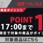 【ポイント15倍】ポ…