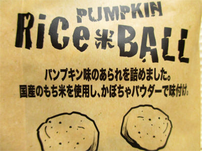 riceball2