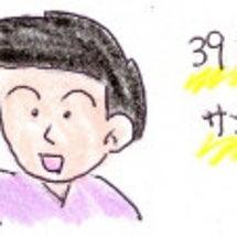 609 39歳、サン…