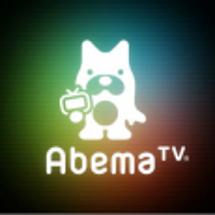 【Abema TVゲ…
