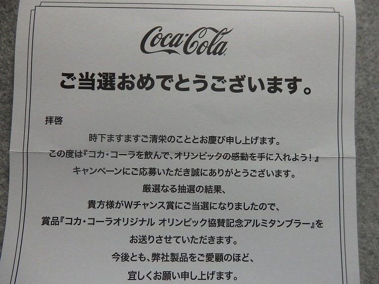 コカコーラアルミタンブラー