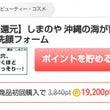 【ポイントタウン10…