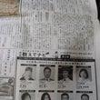 中日新聞に「ブランデ…