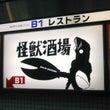 横浜の旅第6回「怪獣…