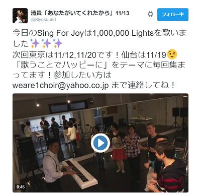 singforjoy_20161016