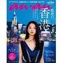 anan「魅惑の香港…