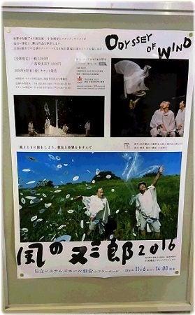 20161018風の又三郎ポスターS