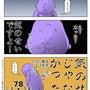 つぶやき漫画46