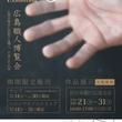 広島職人博覧会