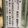 九州市民大学〜ヒトは…
