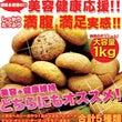 【豆乳おからクッキー…