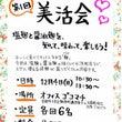 12月4日(日)京都…