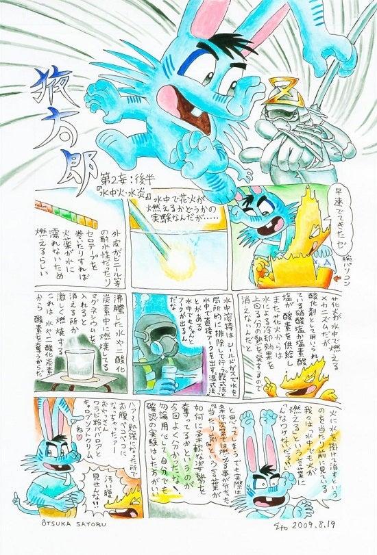 犭夜太郎(2)後半 2009-8-19.jpg
