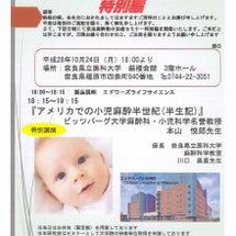 奈良麻酔集中治療セミ…