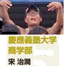 慶応大学集団強姦事件…
