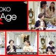ISOKO美Age☆…