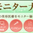 モニター大募集★