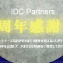 B面:IDCパートナ…