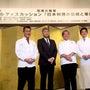 日本料理アカデミー …