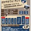 JR東海×静鉄電車 …