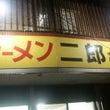 ラーメン二郎 中山駅…