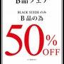 仙台港★B品50%o…