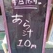 あら汁10円!!