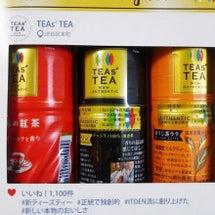 TEAs'TEA先行…
