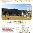 志賀野冬フェスタ20…