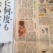 朝日新聞  《患者を…