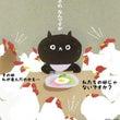 卵-たまご【鶏への暴…