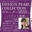 ◆日本橋三越本店「デ…