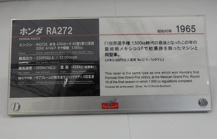 ホンダRA272