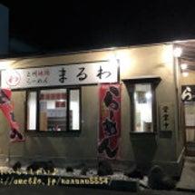 上州地鶏ラーメン ま…