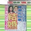 【週刊新潮】猪瀬直樹…