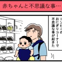 【28コマ】赤ちゃん…
