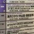10/12(水)赤坂…