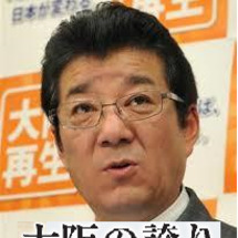松井一郎・大阪府知事…
