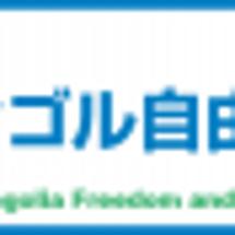 南モンゴルの自由のた…